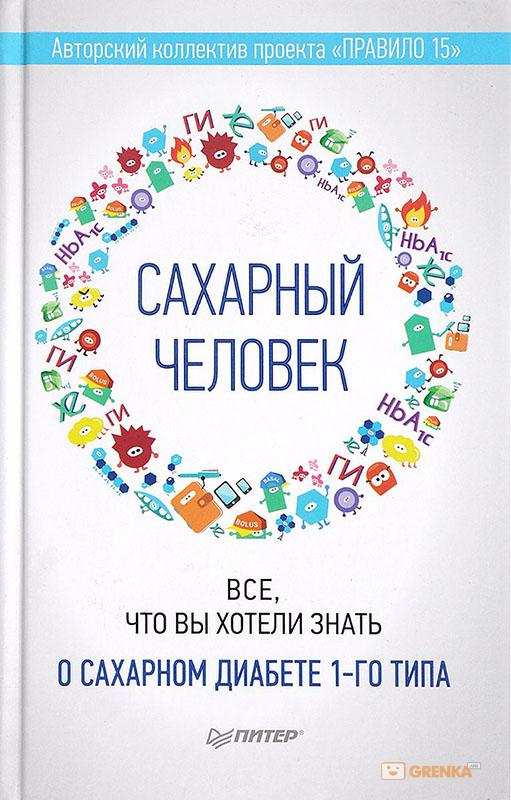 Купить Сахарный человек. Все, что вы хотели знать о сахарном диабете 1-го типа, Татьяна Загоровская, 978-5-4461-0455-0