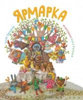 Книга Ярмарка