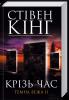 Книга Крiзь час. Темна вежа 2