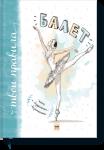 Книга Балет. Книга о безграничных возможностях