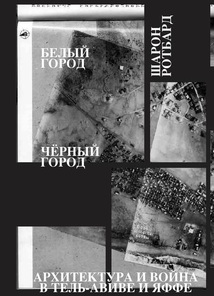 Купить Белый город, Черный город. Архитектура и война в Тель-Авиве и Яффе, Шарон Ротбард, 978-5-91103-335-4