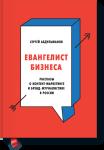 Книга Евангелист бизнеса. Рассказы о контент-маркетинге и бренд-журналистике в России