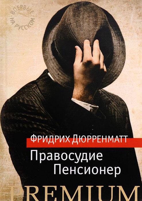 Купить Правосудие. Пенсионер, Фридрих Дюрренматт, 978-5-389-11509-5