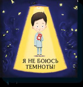 Книга Я не боюсь темноты!