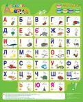 Звуковий електронний плакат 'Весела абетка' (українська мова)