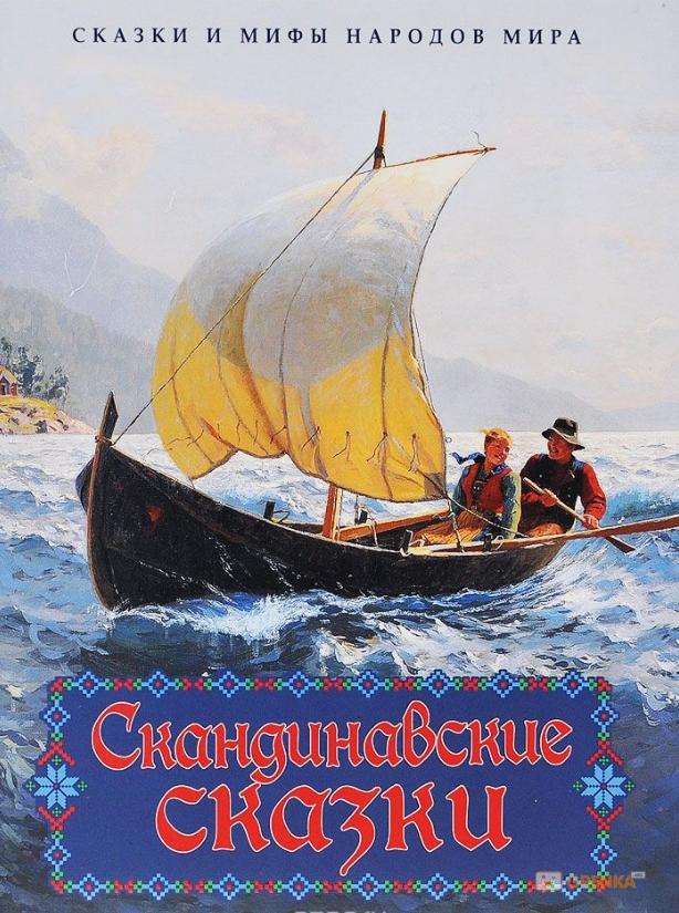 Купить Скандинавские сказки, Петер Асбьернсен, 978-5-373-07526-8