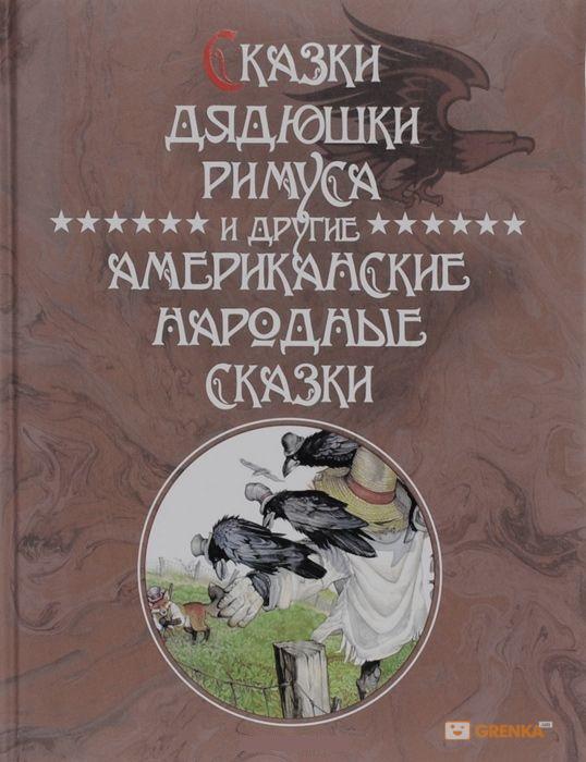 Купить Сказки Дядюшки Римуса и другие Американские народные сказки, Джоэль Харрис, 978-5-373-07488-9
