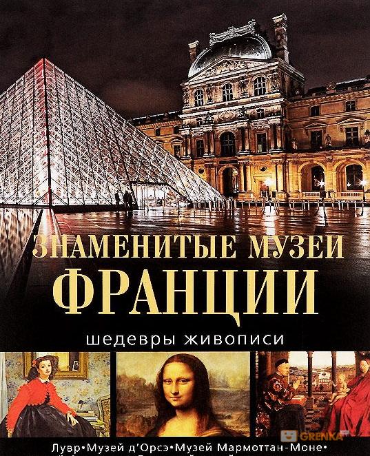 Купить Знаменитые музеи Франции. Шедевры живописи, Анастасия Дмитриевская, 978-5-373-07479-7