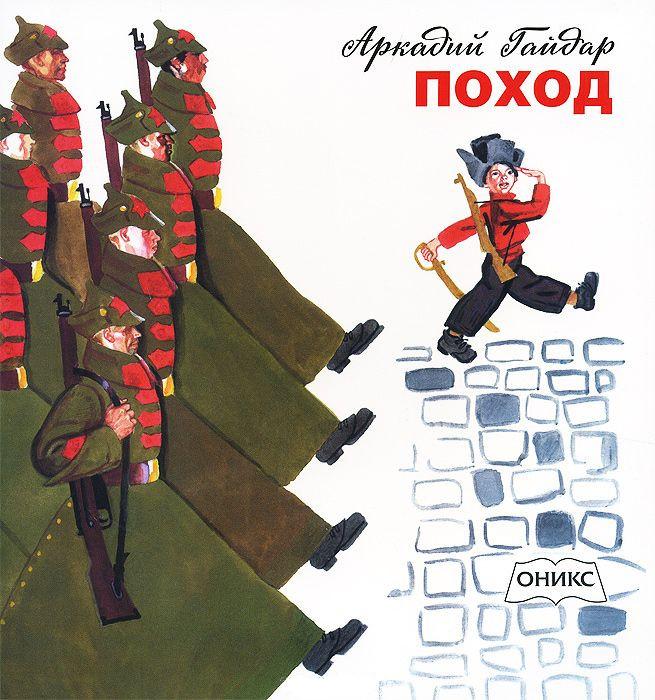 Купить Поход, Аркадий Гайдар, 978-5-4451-0223-6