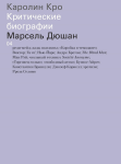 Книга Марсель Дюшан