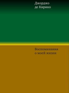 Книга Воспоминания о моей жизни
