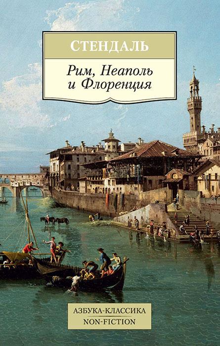 Купить Рим, Неаполь и Флоренция, Фредерик Стендаль, 978-5-389-13285-6