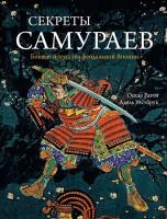 Книга Секреты самураев. Боевые искусства феодальной Японии