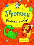 Книга Веселый зоопарк