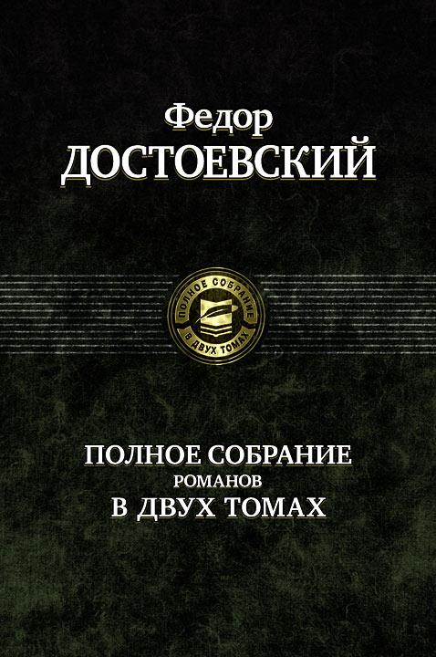 Купить Федор Достоевский. Полное собрание романов в 2 томах. Том 1, 978-5-9922-0320-2