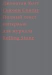 Книга Сьюзен Сонтаг. Полный текст интервью для журнала 'Rolling Stone'