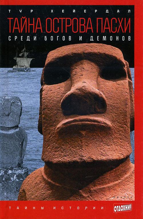Купить Тайна острова Пасхи. Среди богов и демонов, Тур Хейердал, 978-5-367-02802-7