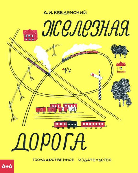 Купить Железная дорога, Александр Введенский, 978-5-91103-353-8