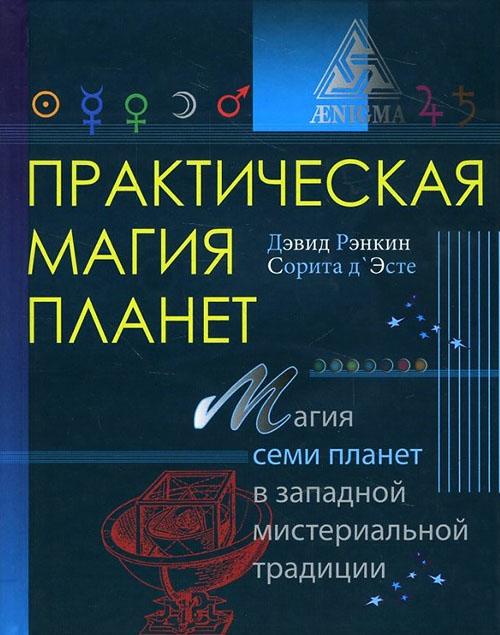 Практическая магия планет. Магия семи планет в западной мистериальной традиции, Сорита д'Эсте, 978-5-94698-238-2  - купить со скидкой