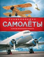 Книга Самолёты и другие летательные аппараты