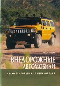 Книга Внедорожные автомобили. Иллюстрированная энциклопедия