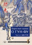 Книга Взрослые сказки о Гун-Фу. Часть 1. Ци-Гун