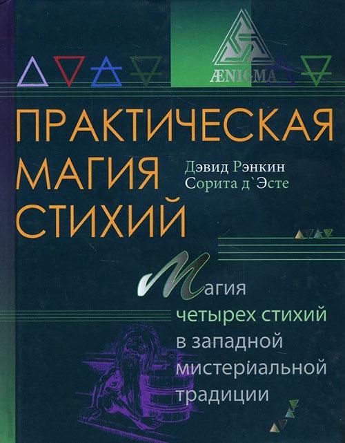 Купить Практическая магия стихий. Магия четырех стихий в западной мистериальной традиции, Сорита д'Эсте, 978-5-94698-239-9
