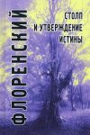 Книга Столп и утверждение Истины. Опыт православной теодицеи в двенадцати письмах