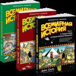 Книга Всемирная история. Краткий курс в комиксах (суперкомплект из 3 томов)