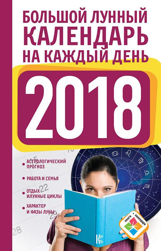 Купить Большой лунный календарь на каждый день 2018 года, Надежда Виноградова, 978-5-17-104583-8