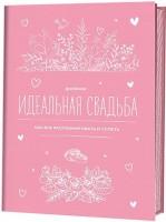 Книга Дневник идеальной свадьбы. Как все распланировать и успеть
