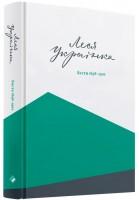 Книга Листи: 1898–1902