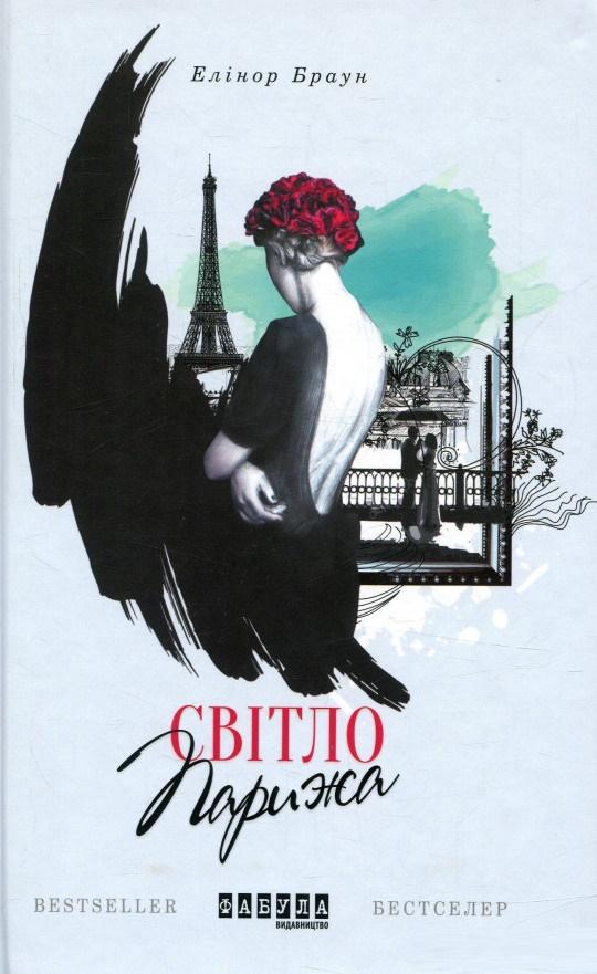 Купить Світло Парижа, Елінор Браун, 978-617-09-3333-1