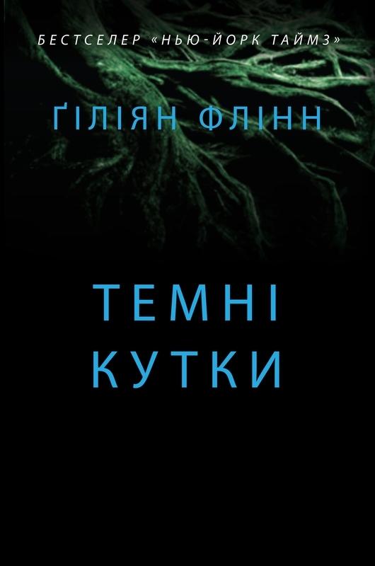 Купить Темні кутки, Ґіліян Флінн, 978-617-7489-32-9