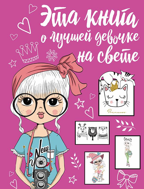 Купить Эта книга о лучшей девочке на свете, 978-5-17-102950-0