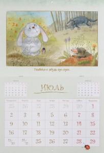 фото страниц Календарь на 2018 год  'Подарки, мечты и улыбки' #2