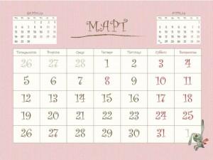 фото страниц Календарь на 2018 год  'Подарки, мечты и улыбки' #4