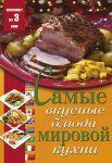 Книга Самые вкусные блюда мировой кухни (комплект из 3 книг)