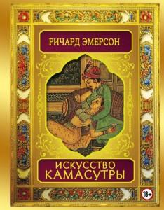 Книга Искусство камасутры