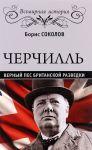 Книга Черчилль. Верный пес британской разведки