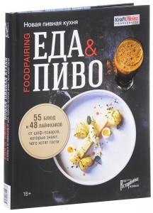Книга Еда и пиво. Новая пивная кухня