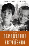 Книга Евгений Евтушенко и Белла Ахмадулина. Одна таинственная страсть…