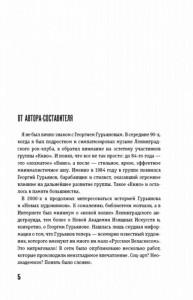 фото страниц Георгий Гурьянов: Я и есть искусство #3