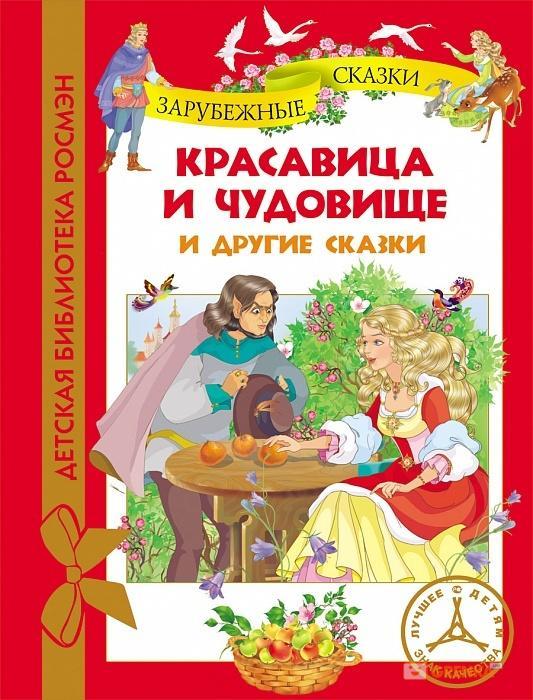 Купить Красавица и чудовище и другие сказки, Е. Мазанова, 978-5-353-05909-7
