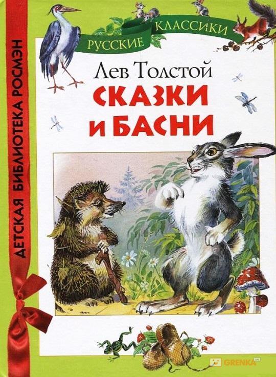 Купить Сказки и басни, Лев Толстой, 978-5-353-04877-0