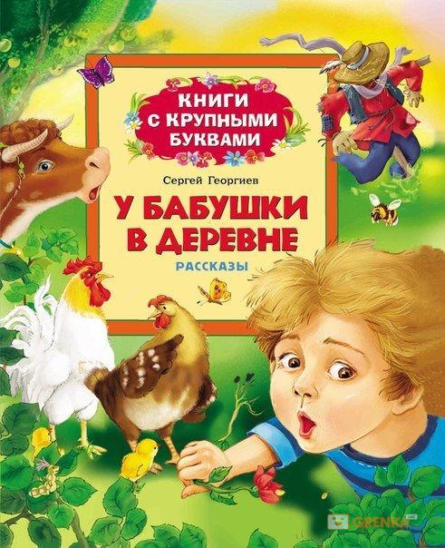 Купить У бабушки в деревне, Сергей Георгиев, 978-5-353-06942-3