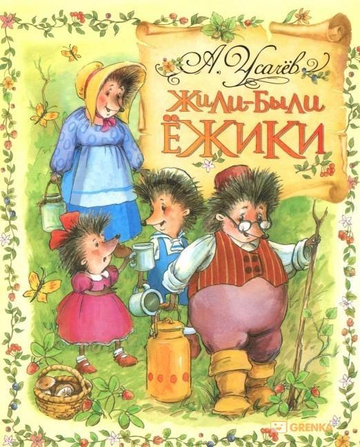 Купить Жили-были Ёжики, Андрей Усачев, 978-966-462-834-8