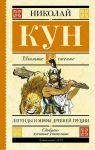 Книга Легенды и мифы Древней Греции
