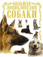 Книга Собаки. Большая энциклопедия