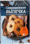 Книга Современная выпечка. Кексы, печенье, хлеб, слоеное и сдобное тесто